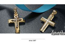 Βαπτιστικοί σταυροί για αγόρι! / Υπέροχοι βαπτιστικοί σταυροί για τον μικρό σας πρίγκηπα, σε μια από τις πιο σημαντικές στιγμές της ζωής του.  Επιλέξτε από μια τεράστια συλλογή σταυρών.