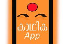 Kadhika - Malayalam story telling / Story telling for kids in Malayalam through apps