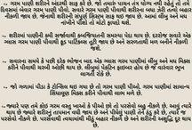 Healthcare in Gujarati by newsgujarati. com