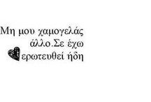 Greek quotes..!!