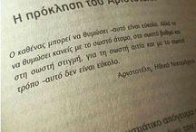 Αποφθέγματα Γνωμικα-Greek quotes