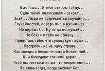 Нужные стихи