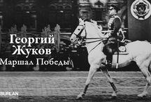 Россия, СССР, Победа