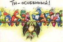 Поздравления / стихи.открытки