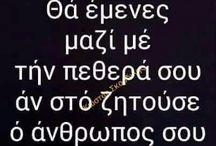 ΑΣΤΕΙΑ ΕΡΩΤΗΣΕΙΣ