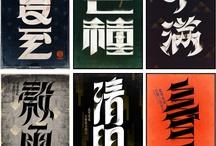 ziti / 字体souji