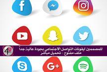 Forulike للمصممين آيقونات التواصل الاجتماعي بجودة عالية جداً بشكل فني جميل - ملف مفتوح - تحميل مباشر Icons Social Networks