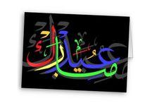 Eid Cards / Eid Mubarak cards
