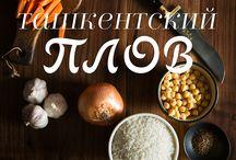 Foods / Рецепты