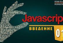 JavaScript - Уроки для начинающих