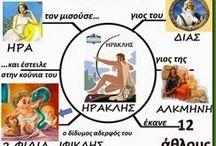 Ηρακλής & Οδυσσέας