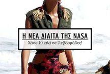Δίαιτα της nasa