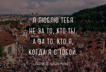 Хорошие цитаты