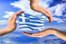 HELLAS - GREECE - ΕΛΛΑΔΑ