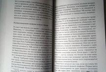 интересно почитать