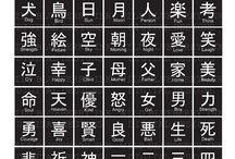 Ázsiai szimbólumok