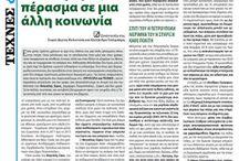 ΣΕΛΙΔΕΣ ΔΥΤΙΚΑ 19