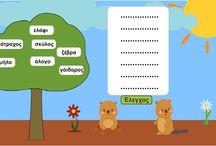 Γλώσσα - Γραμματική / Εξασκούμαι στη γραμματική παίζοντας