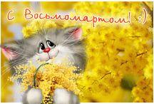 Алексей Долотов, коты и мыши и другие красавчики)))
