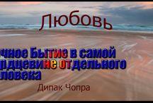 Дипак Чопра о любви