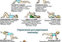 Грыжа упражнения