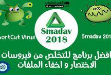 شرح و تحميل برنامج سماداف smadav لحذف و ازالة فيروسات الاختصار و اخفاء الملفات - ShortCut Virus
