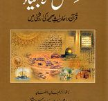 Qasas-ul-ambia - The stories of the prophets / Listen to stories of all the prophets online