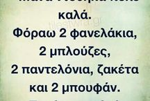 Γελιο αλα Ελληνικα