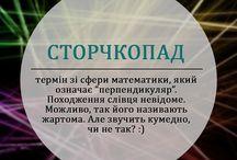українська. наукові терміни