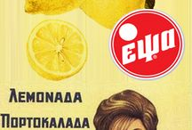 Vintage Greek Ads / Greek Advertising