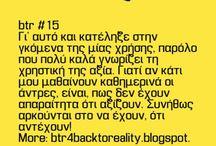 btr4backtoreality.blogspot.gr / Το γράψιμο είναι σαν να κάνεις έρωτα: Μην ανησυχείς για τον οργασμό, απλά επικεντρώσου στη διαδικασία.