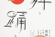 Japan Typography