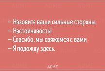 AdMe.ru собрал 20 нестандартных варианты диалогов на собеседовании