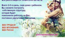 Домашний бизнес- www.Работадомамамам.рф / Как декретном отпуске стать успешной бизнес-леди