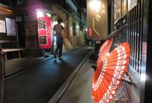 Ponto-Cho, Kyoto / 先斗町 夜 夜景 酒 京都 居酒屋