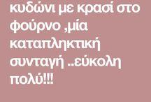 ΕΙΔΙΚΕΣ ΣΥΝΤΑΓΕΣ