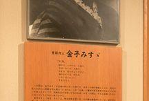 みすゞコーナー(Misuzu Corner)