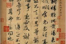 Wang Xianzhi - 王獻之 - 왕헌지