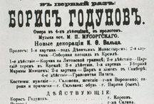 Opera posters. Musorgsky