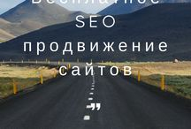 """SEO / SEO продвижение - как самостоятельно оптимизировать и продвинуть сайт в поисковые системы? Вместе с нами ты научишься анализировать свою нишу, выполнять сбор семантического ядра сайта, распределению запросов по страницам, а так же написанию текстов для людей, но под поисковые системы. В рубрике seo продвижение мы рассказываем всё о продвижение сайты без """"воды"""", только факты и практика.  http://internet-marketings.ru/category/seo/"""