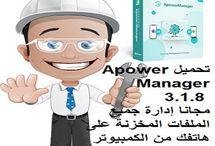 تحميل ApowerManager 3.1.8 مجانا إدارة الملفات المخزنة على هاتفك من الكمبيوترhttp://alsaker86.blogspot.com/2018/05/download-apowermanager-3-1-8-free-2018.html