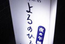 お散歩_阿佐ヶ谷