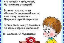 стихи детям.