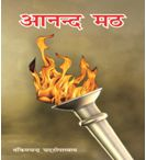 Hindi Novel / Its about the hindi novels for the people who are interested in them
