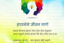 Marathi Kavita / Marathi Poems
