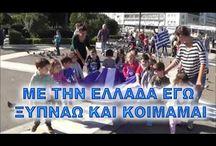 ΕΛΛΑΔΑ- GREECE