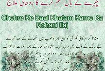 Chehre ke Baal Hatane ki Dua / Islamic prayer for beauty and Hair