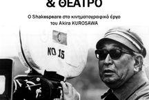 Θέατρο και Κινηματογράφος