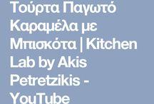 ΤΟΥΡΤΑ ΠΑΓΩΤΌ ΚΑΡΑΜΈΛΑ ΜΕ ΜΠΙΣΚΟΤΑ COOKIES