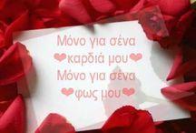 Αγαπημενα!!!!!!